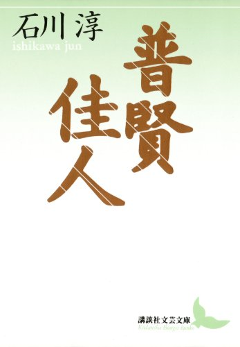 普賢 佳人 (講談社文芸文庫)