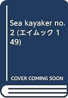 Sea kayaker no.2 (エイムック 149)