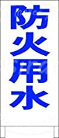 「防火用水(青)」 掲示板の金属サインブリキプラークの頑丈なレトロな外観30 * 15 cm