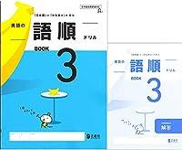英語の語順ドリル BOOK3 2021年度版 解答・解説冊子付