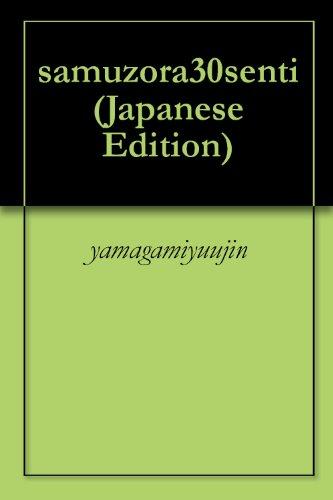 samuzora30senti (Japanese Edition)