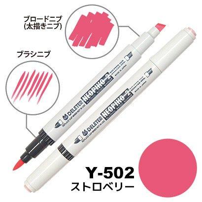 Deleter Neopiko Manga Comic Pen Neopiko 2 - Alcoholic Marker - 502 - Strawberry