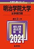 明治学院大学(全学部日程) (2021年版大学入試シリーズ)