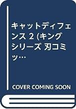 キャットディフェンス 2 (キングシリーズ 刃コミックス)