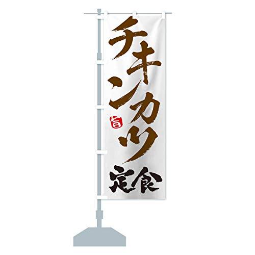チキンかつ定食 のぼり旗 サイズ選べます(ハーフ30x90cm 左チチ)