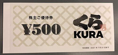 くら寿司株式会社 株主ご優待券 500円券 10枚セット