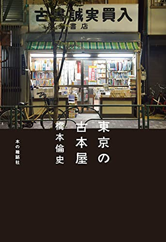 東京の古本屋