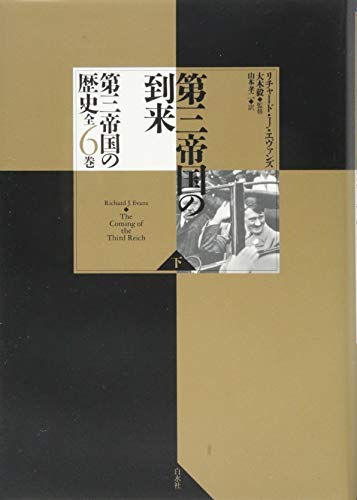第三帝国の到来(下) (第三帝国の歴史(全六巻))