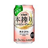 【香料・酸味料・糖類無添加】キリン本搾りチューハイ ピンクグレープフルーツ 350ml×24本