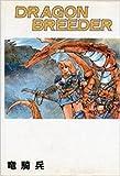 Dragon bredder (ワールドコミックススペシャル)