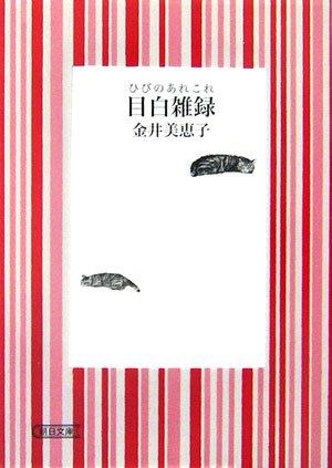 目白雑録 (朝日文庫 か 30-2)