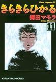 きらきらひかる(11) (モーニングコミックス)