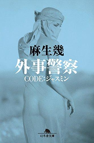 外事警察 CODE:ジャスミン (幻冬舎文庫)