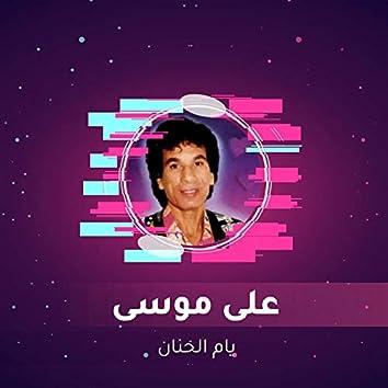 yam al7nan