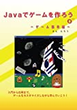 Javaでゲームを作ろう0 - ゲーム基本編 - - ゲーム基本編 (MyISBN - デザインエッグ社)