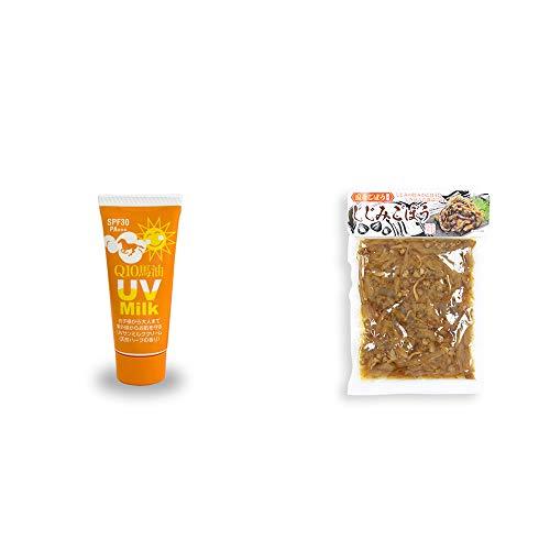 [2点セット] 炭黒泉 Q10馬油 UVサンミルク[天然ハーブ](40g)・しじみごぼう(300g)