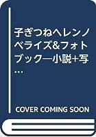 子ぎつねヘレンノベライズ&フォトブック―小説+写真集で映画の感動、ふたたび!! (東京ニュースMOOK)