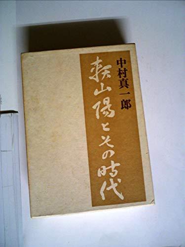頼山陽とその時代 (1971年)