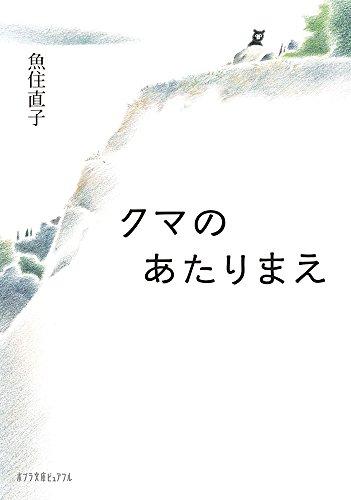 クマのあたりまえ (ポプラ文庫ピュアフル)