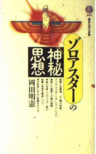 ゾロアスターの神秘思想 (講談社現代新書)