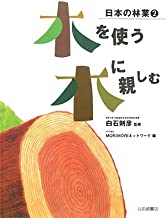 日本の林業 (2) 木を使う・木に親しむ