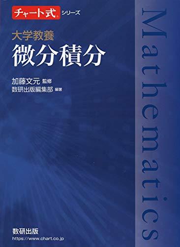 チャート式シリーズ 大学教養 微分積分 (チャート式・シリーズ)