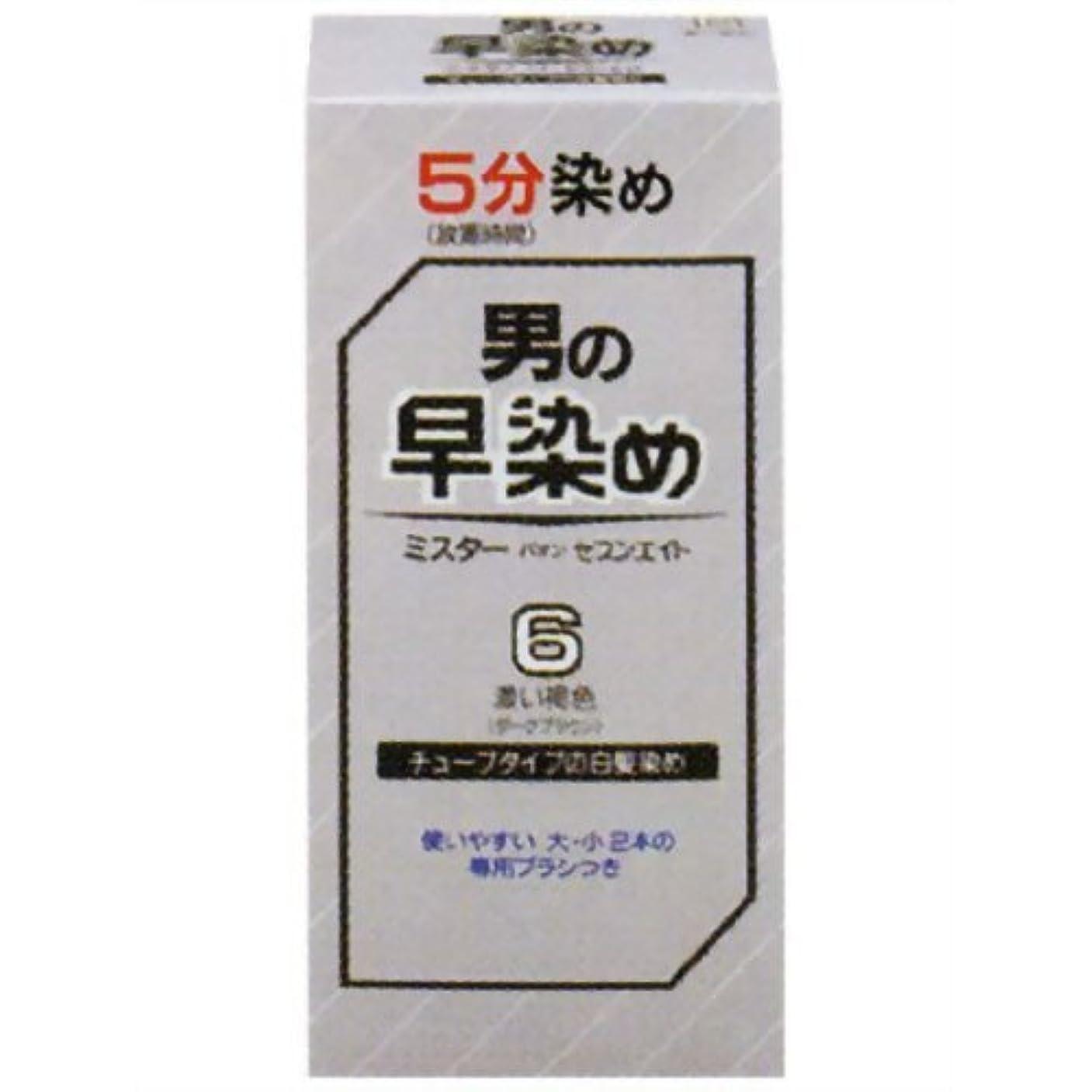 クロニクル広い記憶【シュワルツコフ ヘンケル】ミスターパオン セブンエイト6?濃い褐色 ×3個セット