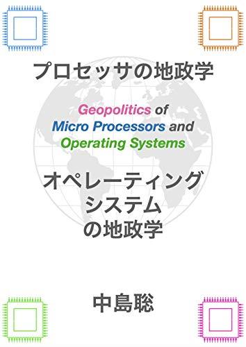 プロセッサの地政学、オペレーティングシステムの地政学