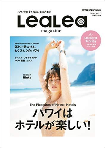 LeaLea magazine (レアレア マガジン)WINTER 2018(メディアハウスムック)