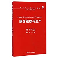 Translations of the New Century Communication Research: Media Organization and Production(Chinese Edition)