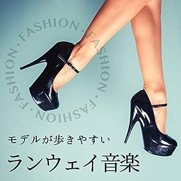 モデルが歩きやすいランウェイ音楽 - お洒落なハウスミュージック, ファッションショー