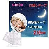 いびき防止グッズ 口閉じるテープ 鼻呼吸テープ 口 テープ いびき シール 口 てーぷ 睡眠テープ [210回用]