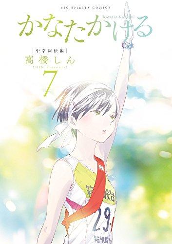かなたかける (7) (ビッグコミックス) - 高橋 しん