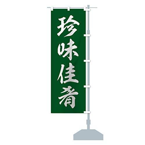 四字熟語/珍味佳肴 のぼり旗 サイズ選べます(コンパクト45x150cm 右チチ)