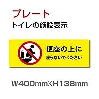 【便器の上に座らないでください】トイレ 便器の上 使用方法 禁止 トイレマナー TOILET お手洗い 看板 標識 表示 サイン ピクト マーク 警告 禁止 お断り(安全用品・標識/室内表示・屋内標識) W200mm×H290mm (TOI-273)