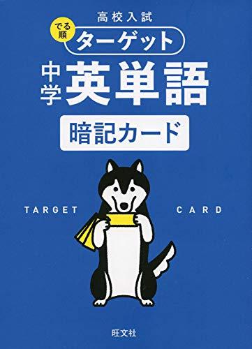 高校入試 でる順ターゲット 中学英単語 暗記カード ([バラエティ] 高校入試でる順ターゲット 1)
