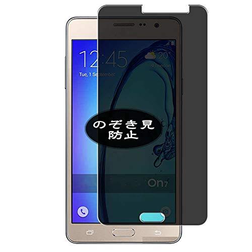 VacFun Anti Espia Protector de Pantalla, compatible con Samsung Galaxy On7 Pro 2016, Screen Protector Filtro de Privacidad Protectora(Not Cristal Templado) NEW Version