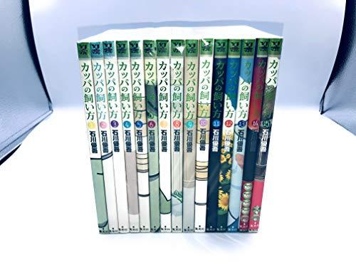 カッパの飼い方 コミック 全15巻完結セット (ヤングジャンプコミックス)
