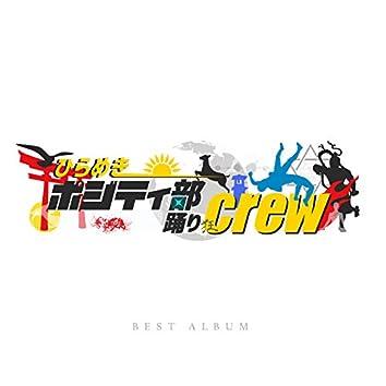 Hirameki Positive Odori crew BEST ALBUM