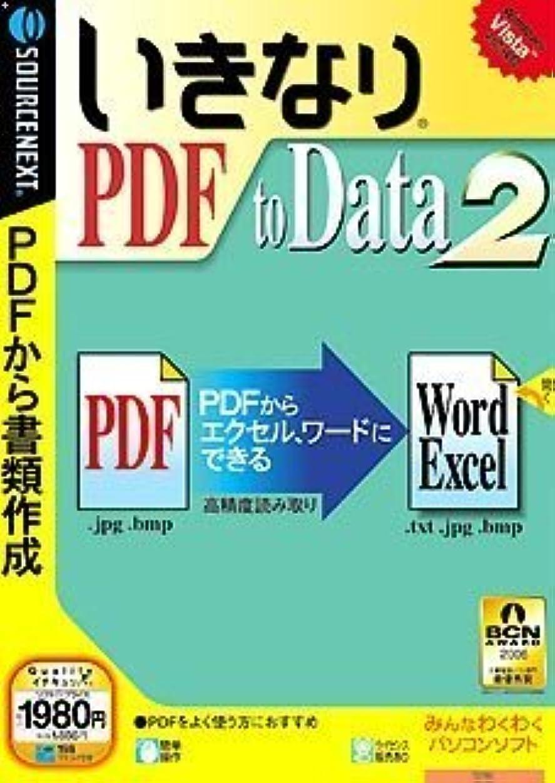 知恵リンクマガジンいきなりPDF to Data 2 (説明扉付スリムパッケージ版)