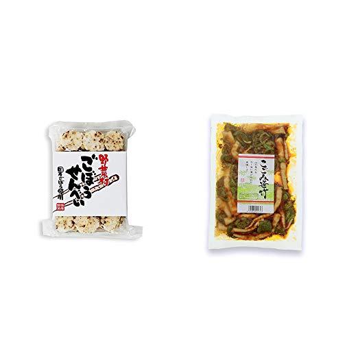 [2点セット] ごぼうせんべい(75g)・こごみ笹竹(250g)
