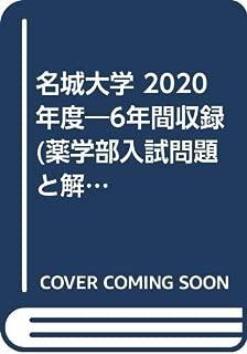 名城大学 2020年度 (薬学部入試問題と解答)