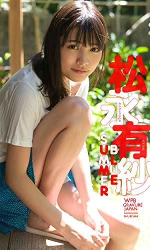 【デジタル限定】松永有紗写真集「BLUE SUMMER」 週プレ PHOTO BOOK
