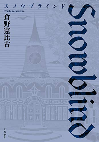 スノウブラインド (文春e-book)