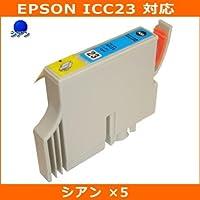 エプソン(EPSON)対応 ICC23 互換インクカートリッジ シアン【5セット】JISSO-MARTオリジナル互換インク