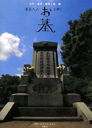 著名人のお墓を歩く―谷中、染井、雑司ヶ谷編の詳細を見る