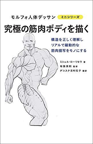 究極の筋肉ボディを描く (モルフォ人体デッサン ミニシリーズ)の詳細を見る