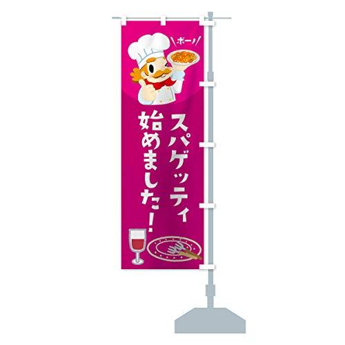 スパゲッティ始めました のぼり旗 サイズ選べます(ショート60x150cm 右チチ)