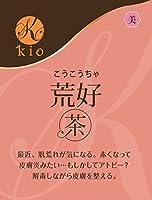 【漢方の氣生】荒好茶(こうこうちゃ)8包入り
