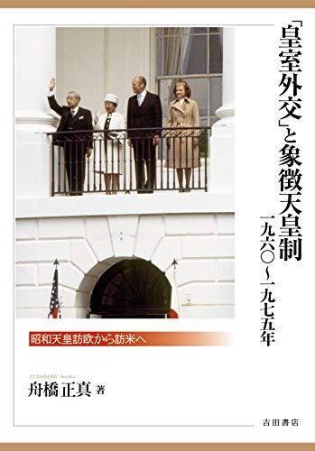 「皇室外交」と象徴天皇制 1960~1975年――昭和天皇訪欧から訪米へ